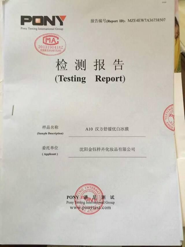 华佗面膜检测报告A10