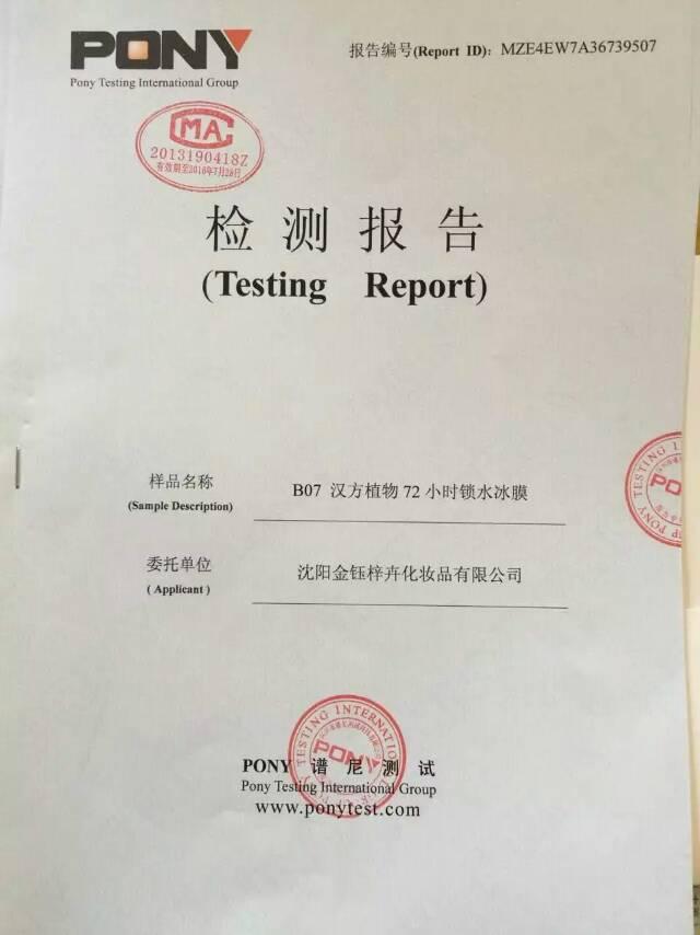 华佗面膜检测报告B07