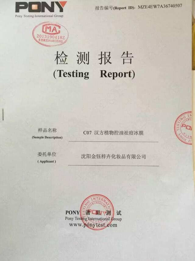 华佗面膜检测报告C07