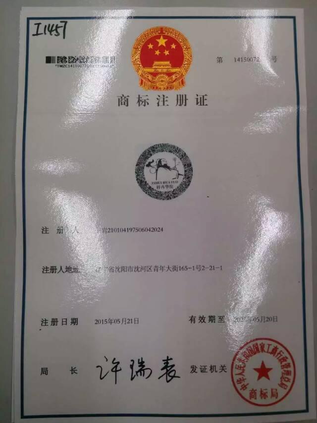 华佗面膜商标证书